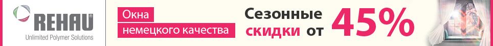 ТОО Зигер ВДФ (Rehau) с 01.03.2017 по 29.11.2017