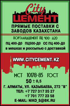 City Цемент 01.06.18-01.09.18