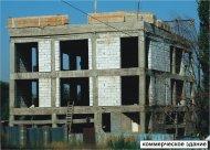Газобетонные блоки - современный материал для строительства дома