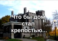 Что бы дом стал крепостью...