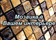 Мозаика в Вашем интерьере