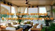 Средиземноморский стиль. Ротанговая мебель в интерьере.