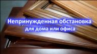 Производство мебельных фасадов из ЛДСП