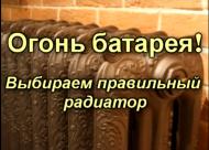 Как выбрать качественный радиатор отопления