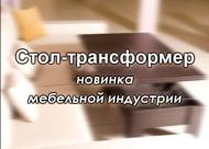 Стол-трансформер - фешенебельная новинка мебельной индустрии!
