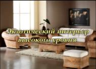 Ротанговая мебель и предметы интерьера из ротанговой пальмы
