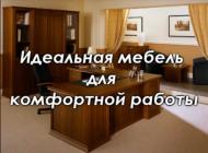 Производство качественной офисной мебели