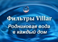 Фильтры Villar - родниковая вода в Вашем доме!