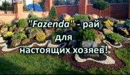 «Fazenda» - рай для настоящих хозяев! Магазин в г. Алматы товаров для ремонта дома, а также обустройства, озеленения и ухода за ландшафтом.