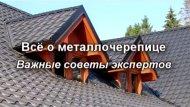 Производство металлочерепицы в Алматы.