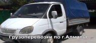 Услуги грузоперевозок по г.Алматы