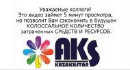 Краски от компании 'АКС Казахстан'! Лучшая антикоррозионная защита для металла и железобетона!