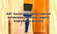 Антикоррозионная защита древесины
