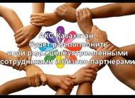 Видео вакансия компании АКС Казахстан