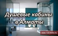 Душевые кабины. Алматы