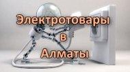 Электротовары в Алматы