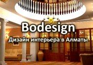 Bodesign - Дизайн интерьера в Алматы