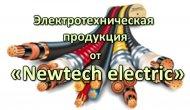 Электротехническая продукция от 'NewTech Electric'