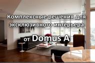 Комплексные решения для Вашего интерьера от компании Domus A