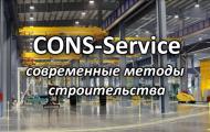 'Cons Service' - современные методы строительства
