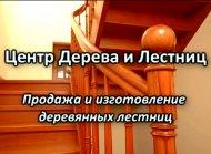 Выбор деревянных лестниц