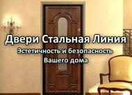 Входные двери 'Стальная линия'