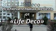 Мебель для руководителя от Life Deco