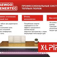 Энергосберегающий теплый пол Xl PIPE (отопление + теплый пол)