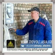 Услуги электромонтажа в Алматы.