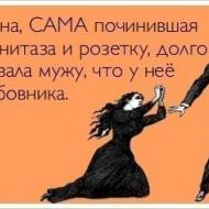 Жена - мастер!