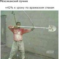 Лучник на стройке