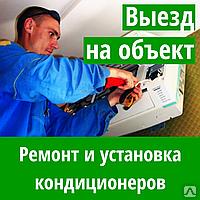 Установка кондиционеров в караганде скупка стиральных машин в самаре т 2031515