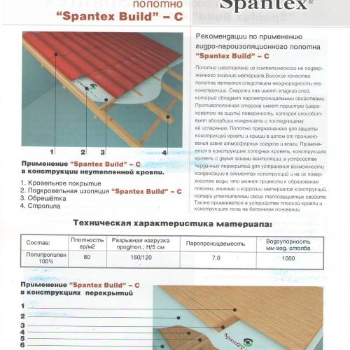 Гидроизоляция spantex build цена мастика холодная асфальтовая