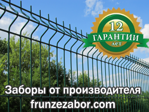 Забор фрунзе цена раскрасит ворота