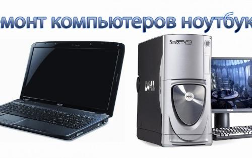 Ремонт компьютеров подольск мастер на дом