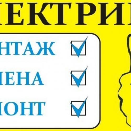 Г. оренбург услуги электрика
