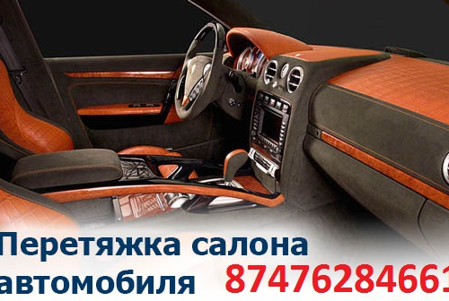 Сахалинская перешить салон в авто Новым годом