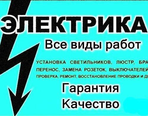 Электрика любой сложности иркутск