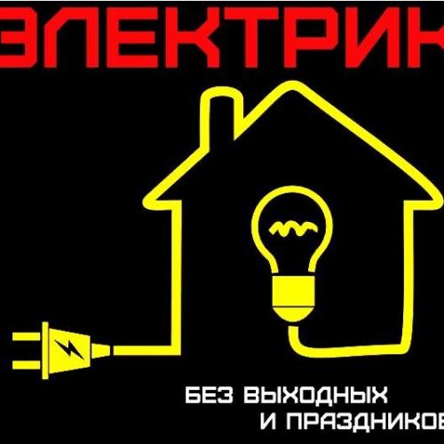 Электрик на дом бесплатно