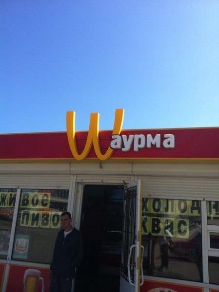 В России открыли дело против McDonald`s за отмывание денег, - Washington Post - Цензор.НЕТ 8944