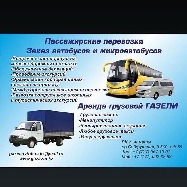 Алматы транс